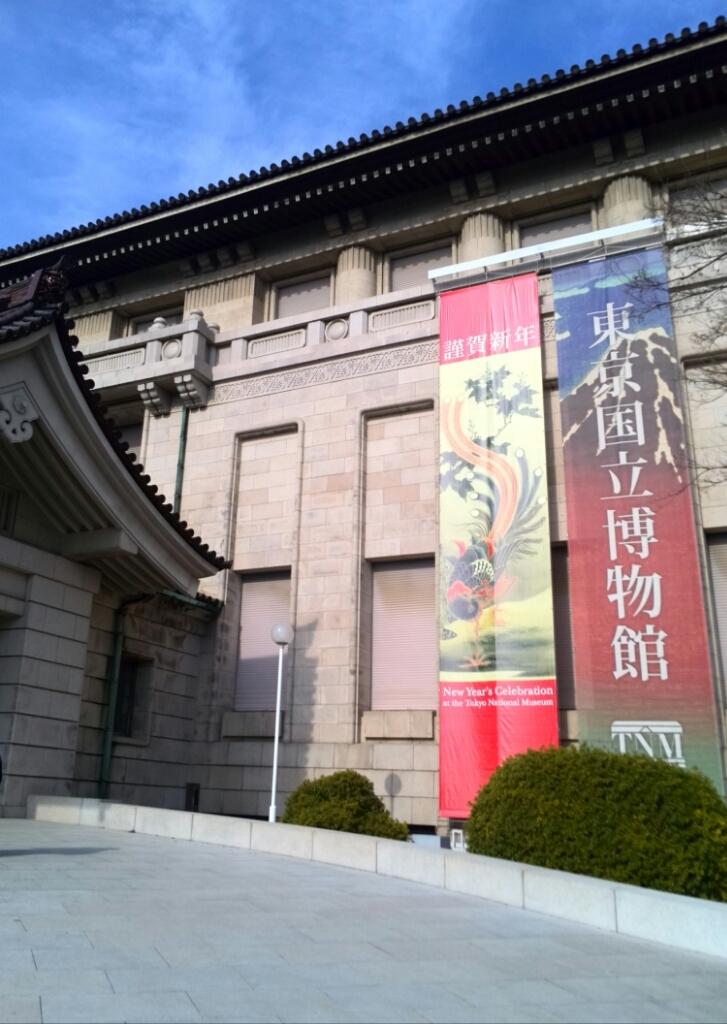 東京国立博物館・1 _c0004987_13301567.jpg