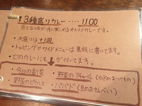 cafe ニジノキ 3種盛りカレー_e0115904_16042637.jpg