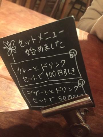 cafe ニジノキ 3種盛りカレー_e0115904_16120519.jpg