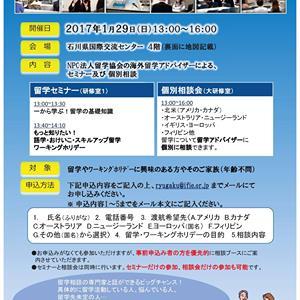 石川県海外留学相談会_a0113809_1520720.jpg