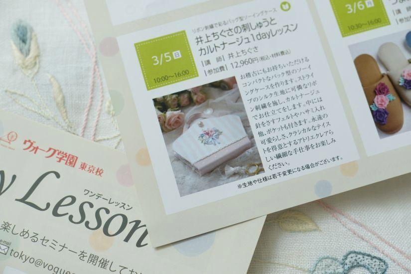 ヴォーグ学園東京校での刺しゅうとカルトナージュ1Dayレッスン満席になりました。キャンセル待ち受付中です♪_a0157409_11363874.jpg