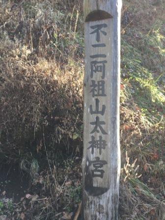 富士吉田市の不二阿祖山太神宮_c0125114_18404547.jpg