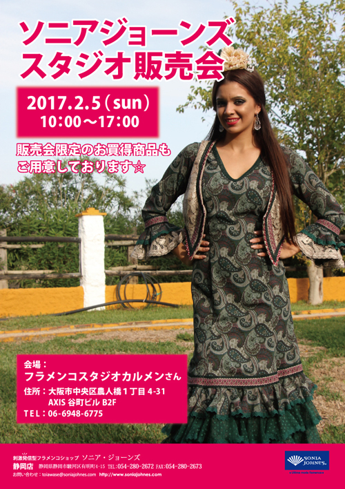 ~ 大阪販売会のお知らせです!~_b0142724_10594417.jpg