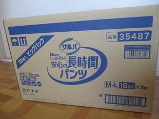 箱買いとリハビリ_b0320131_12290065.jpg