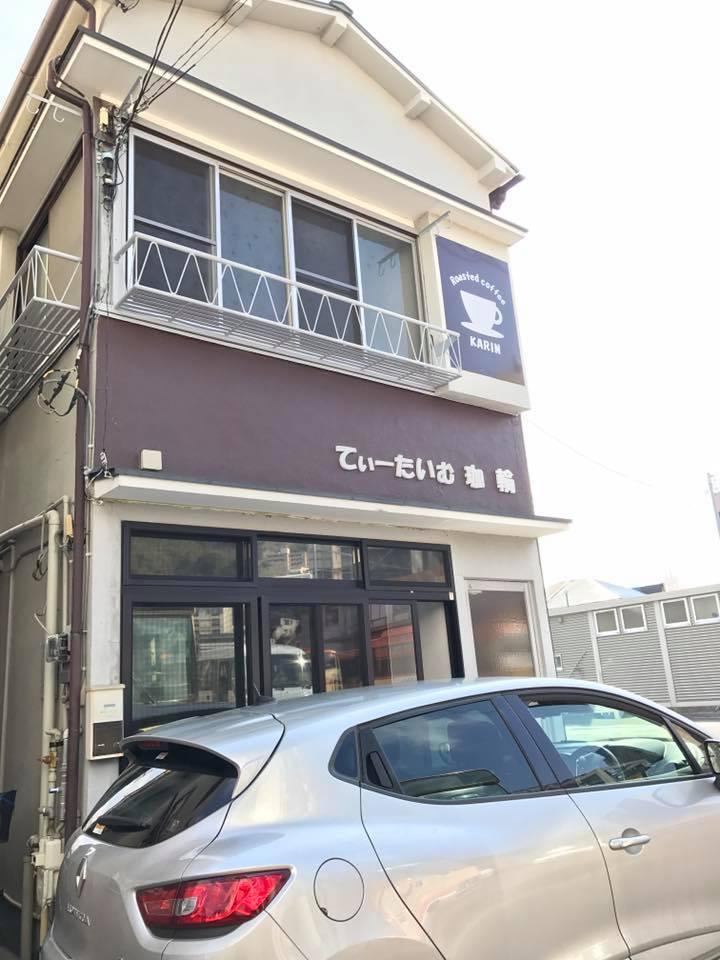 静岡県伊東駅前に焙煎機を設置しました。_c0020639_18221113.jpg