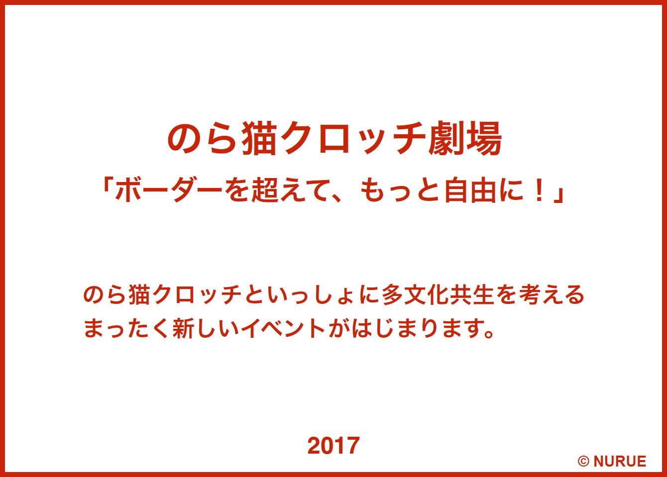 日本語劇「のら猫クロッチ」で国際交流!_f0193056_16023200.jpg