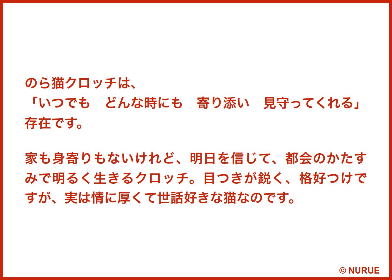 日本語劇「のら猫クロッチ」で国際交流!_f0193056_16023454.jpg