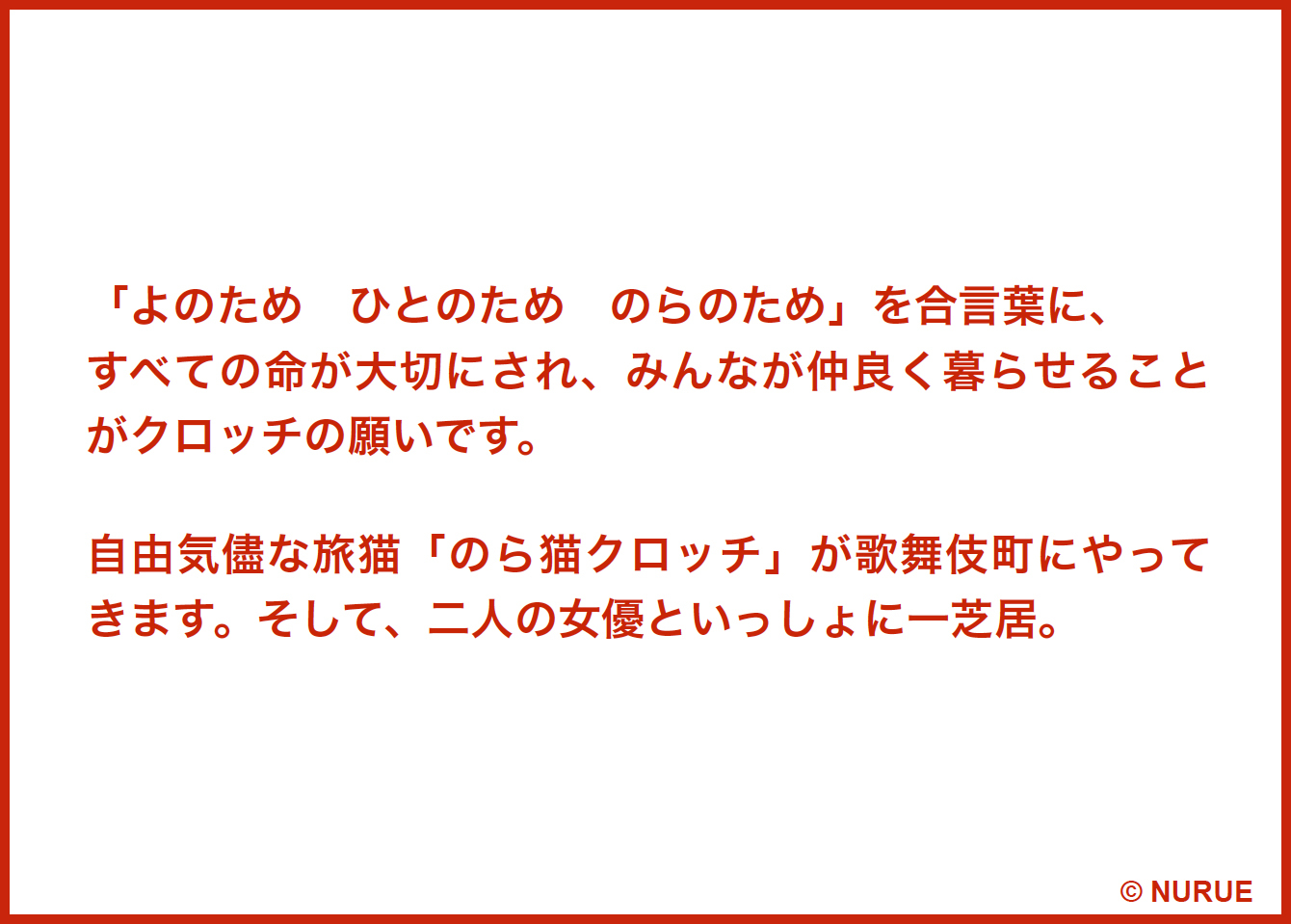日本語劇「のら猫クロッチ」で国際交流!_f0193056_16023883.jpg