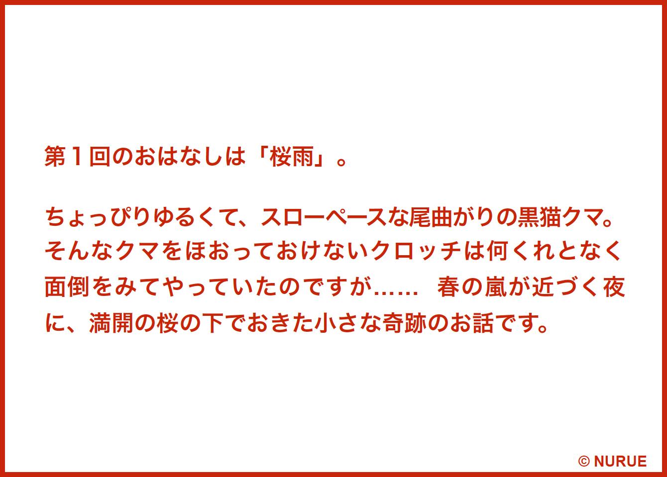 日本語劇「のら猫クロッチ」で国際交流!_f0193056_16024034.jpg