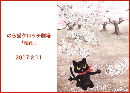 日本語劇「のら猫クロッチ」で国際交流!_f0193056_16024269.jpg