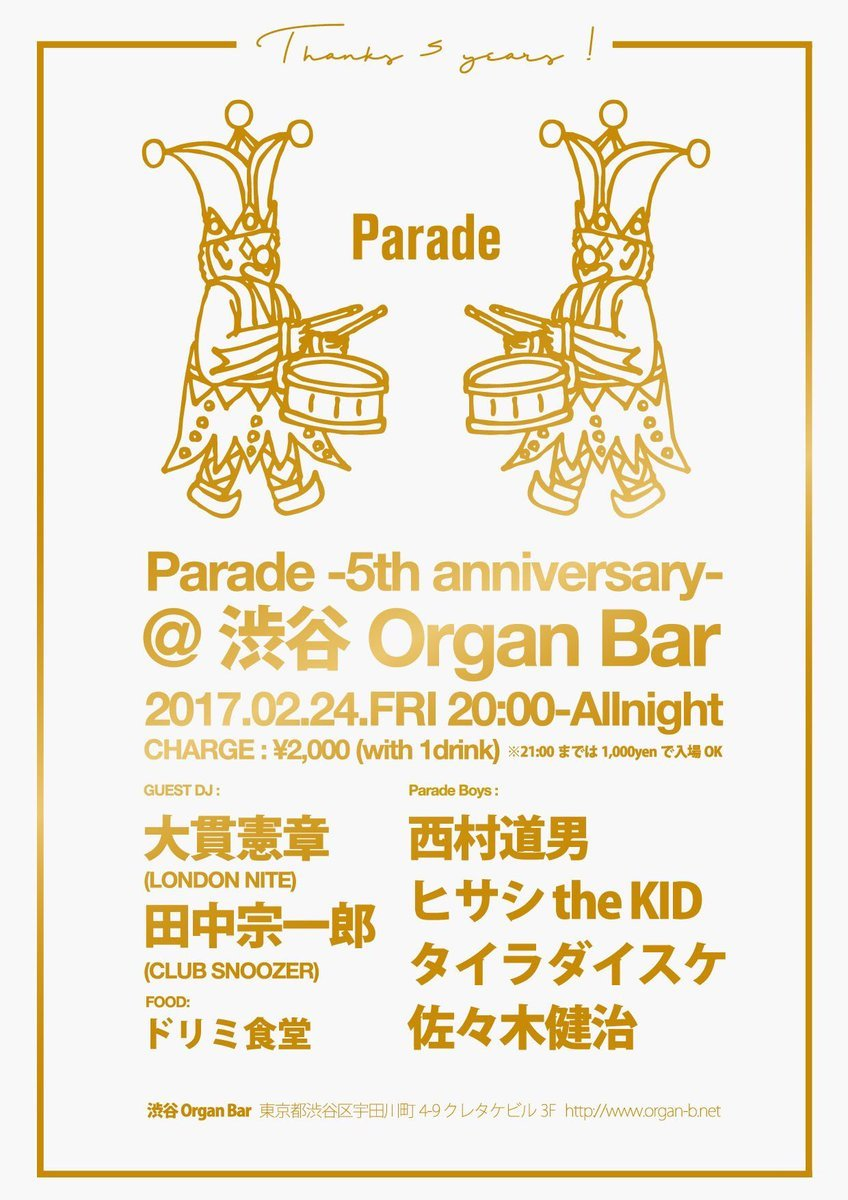 2/24(FRI) 「Parade 5th Anniversary Party」 @渋谷 Organ Bar_e0153779_19384820.jpg