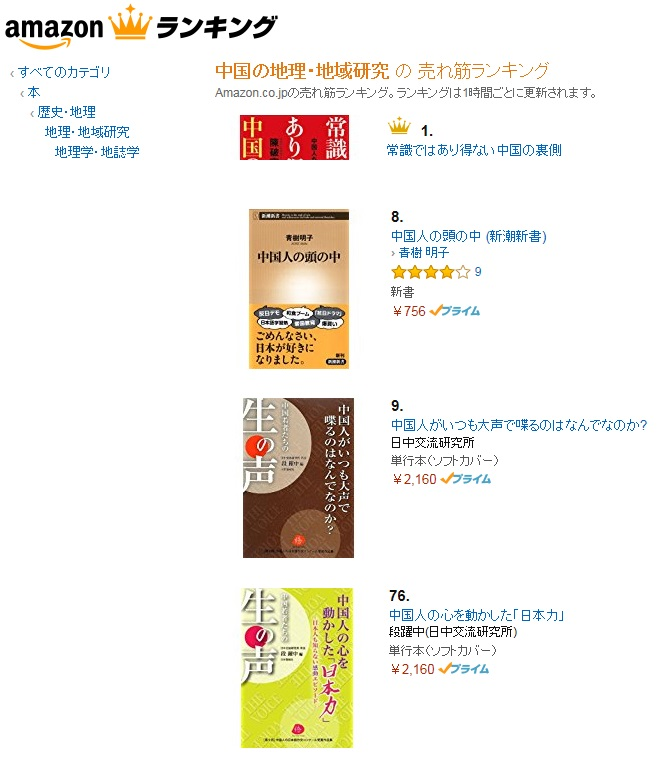『中国人がいつも大声で喋るのはなんでなのか?』、アマゾンベストセラー9位に_d0027795_11142951.jpg