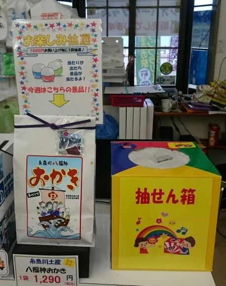 糸魚川荒波あんこう祭り❗_d0235898_20444953.jpg