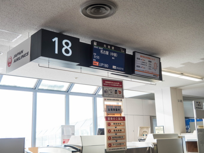 "LCCでふらっと""名古屋""に行ってきました(1)_f0276498_09233535.jpg"