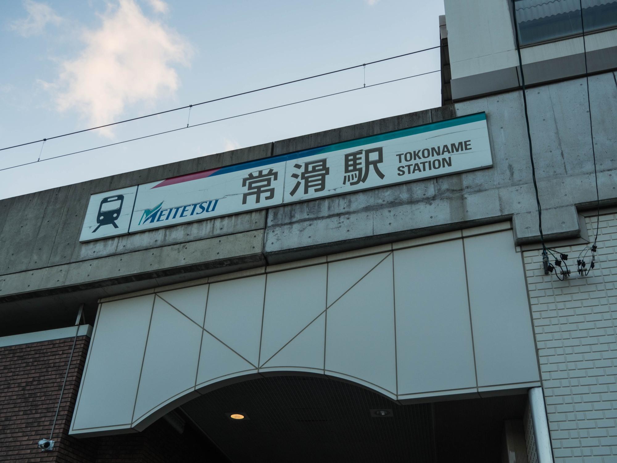 "LCCでふらっと""名古屋""に行ってきました(1)_f0276498_09352982.jpg"