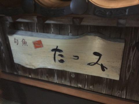 句魚たつみ 夜 刺身御膳_e0115904_13471909.jpg