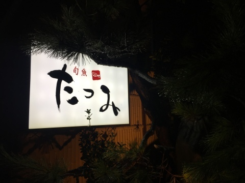 句魚たつみ 夜 刺身御膳_e0115904_13472082.jpg