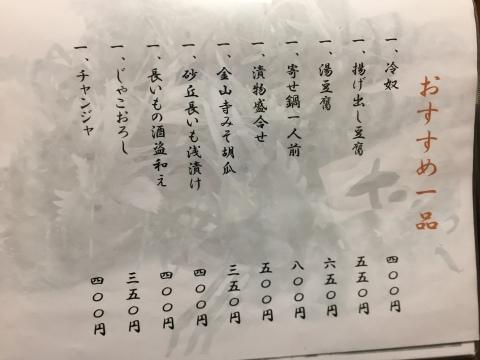 句魚たつみ 夜 刺身御膳_e0115904_14043398.jpg