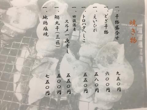 句魚たつみ 夜 刺身御膳_e0115904_14043698.jpg