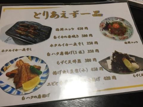 句魚たつみ 夜 刺身御膳_e0115904_14110066.jpg