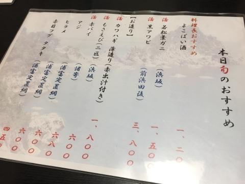 句魚たつみ 夜 刺身御膳_e0115904_14114318.jpg