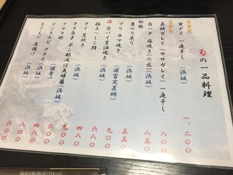 句魚たつみ 夜 刺身御膳_e0115904_14122856.jpg