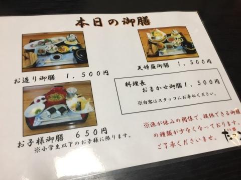 句魚たつみ 夜 刺身御膳_e0115904_14141057.jpg