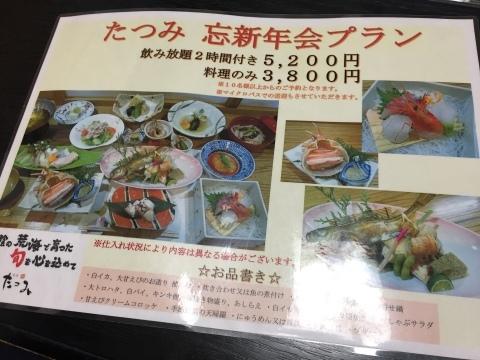 句魚たつみ 夜 刺身御膳_e0115904_14405059.jpg