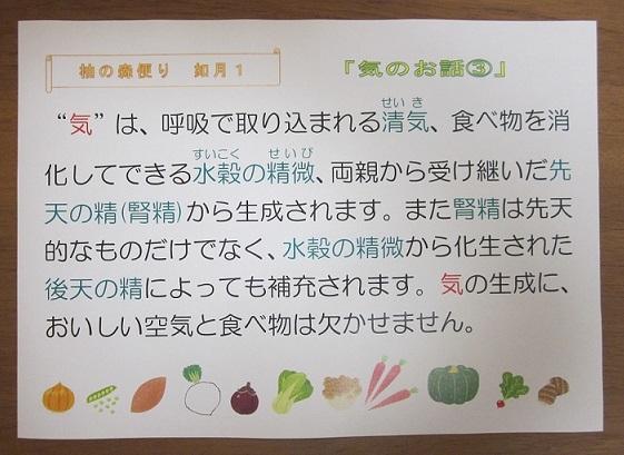 気のお話③_f0354314_09533088.jpg