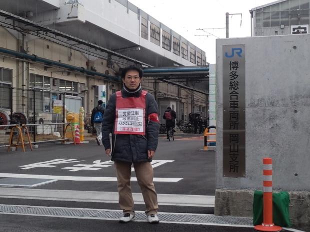 1月31日、博多総合車両所岡山支所で本部情報を配りました_d0155415_23364840.jpg