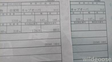 ★アゲトラ★ハイゼットトラック  構造変更の旅∩(´∀`)∩_c0213517_14394964.jpg