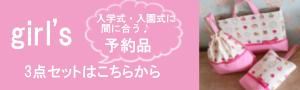 ランドセルカバーのリバティ柄追加します☆_f0230625_18143133.png