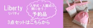 ランドセルカバーのリバティ柄追加します☆_f0230625_18150637.png