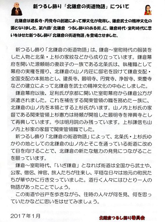 平成29年「北鎌倉つるし飾りのある街」は2・4~3・20まで開催_c0014967_8213844.jpg