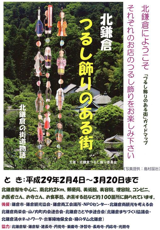 平成29年「北鎌倉つるし飾りのある街」は2・4~3・20まで開催_c0014967_821549.jpg