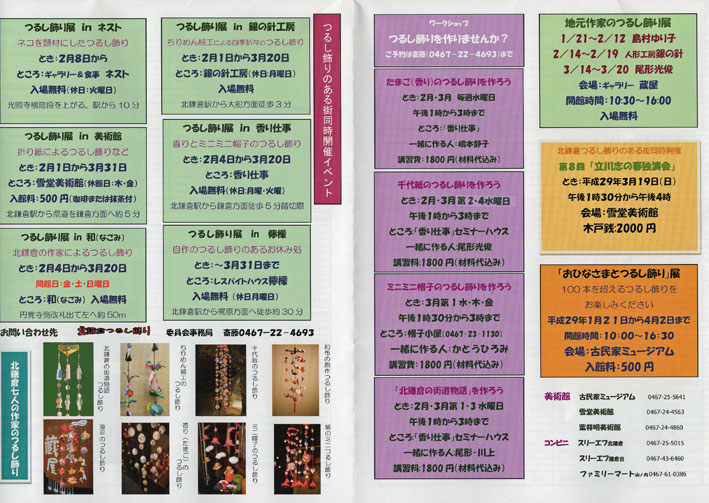平成29年「北鎌倉つるし飾りのある街」は2・4~3・20まで開催_c0014967_822899.jpg