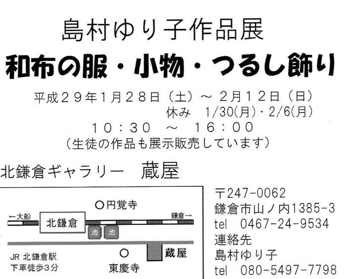 好評開催中!島村ゆり子作品展1・28~2・12_c0014967_8263853.jpg