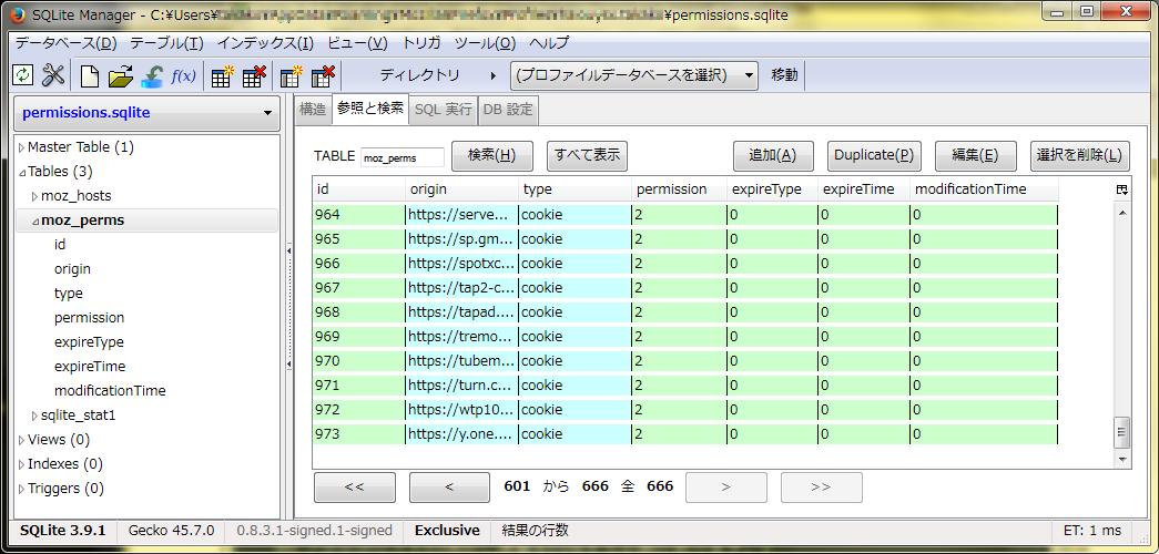SQLite Managerで設定テーブルの最大IDを取得