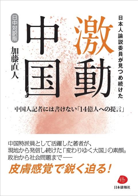 プレスリリース、『激動中国―中国人記者には書けない「14億人への提言」』、2月下旬に刊行へ_d0027795_10592853.jpg