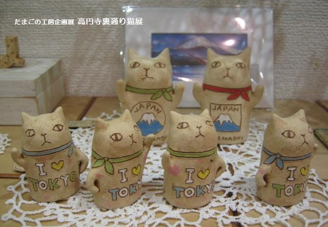 たまごの工房企画展「高円寺裏通り猫展」 その9 _e0134502_19212626.jpg