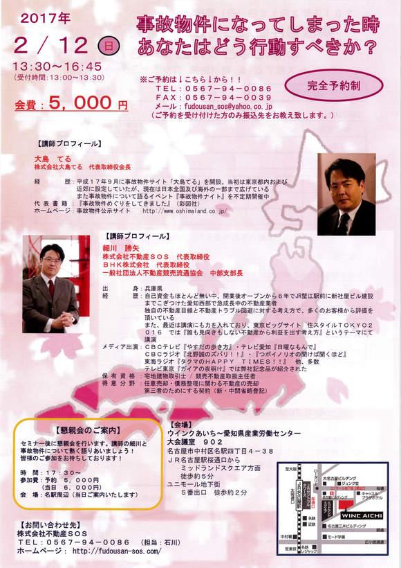 不動産屋の夢_a0113003_14132249.jpg