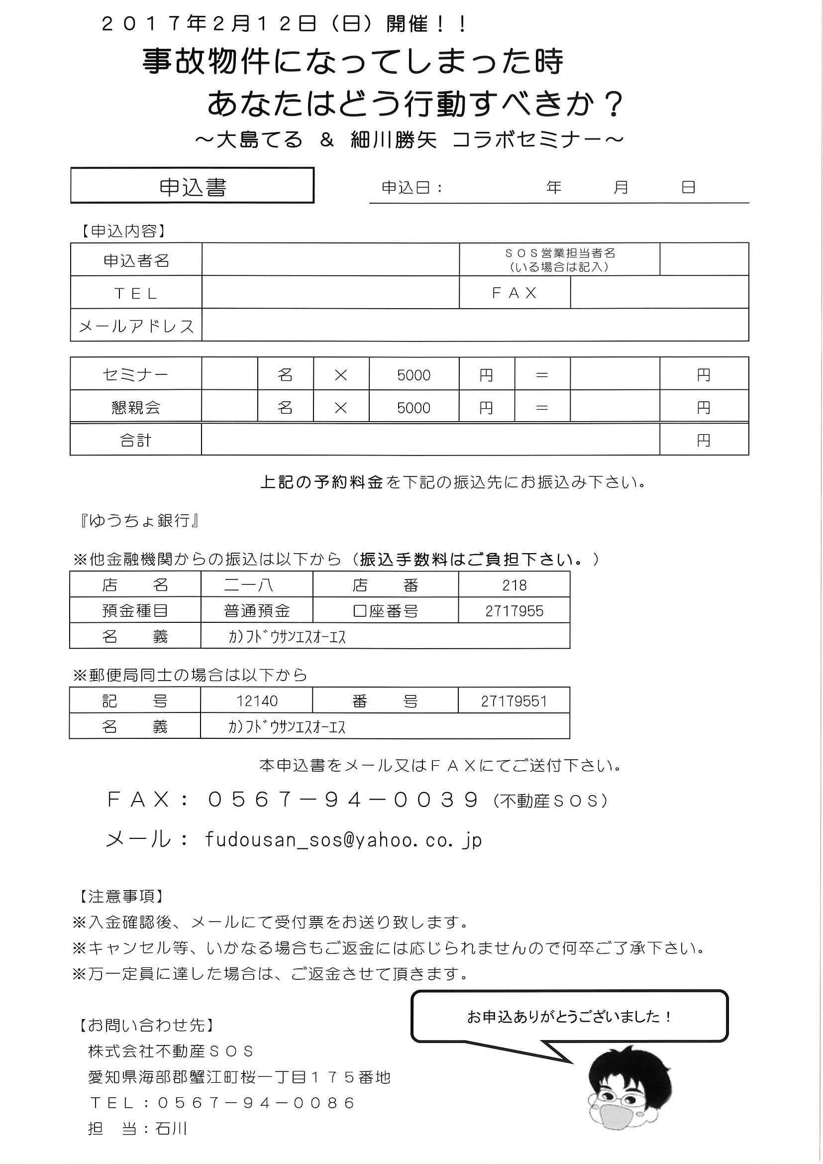 不動産屋の夢_a0113003_14133595.jpg