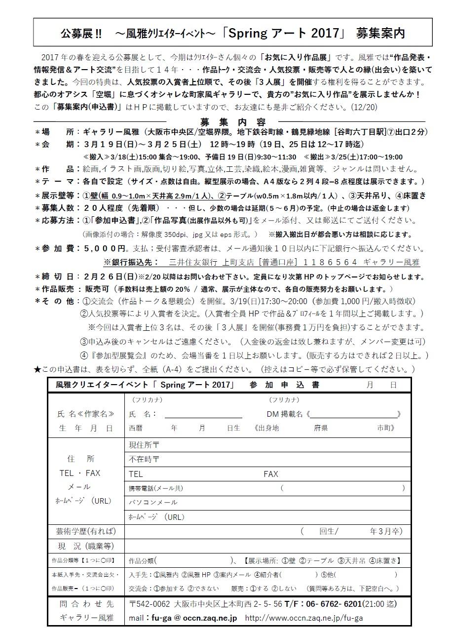 2017.2.2 【緊急連絡!】2つの公募展について_e0189606_14254224.jpg