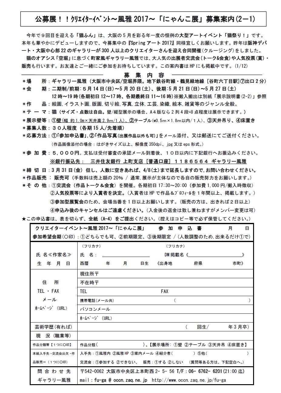 2017.2.2 【緊急連絡!】2つの公募展について_e0189606_14255417.jpg