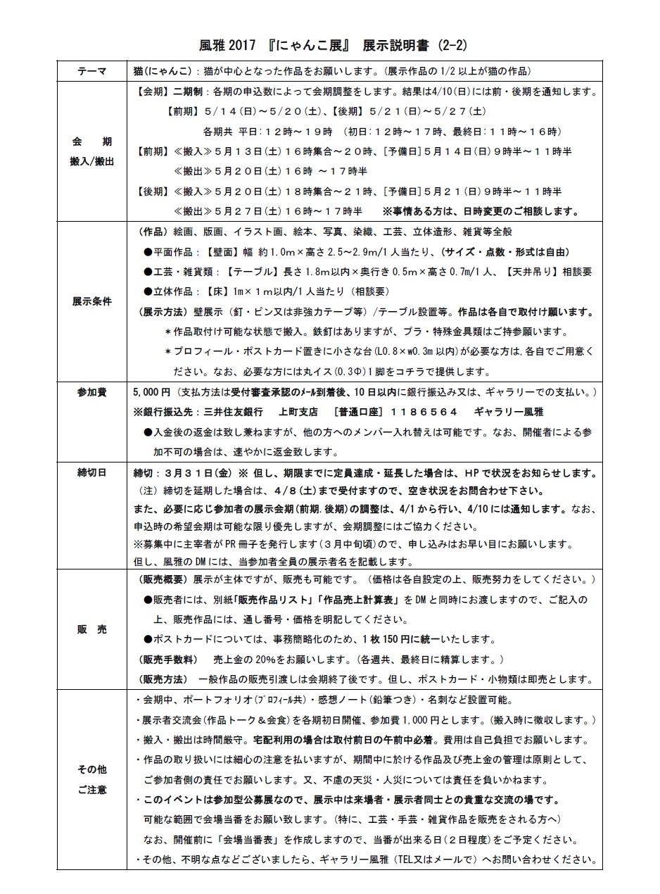 2017.2.2 【緊急連絡!】2つの公募展について_e0189606_1426778.jpg
