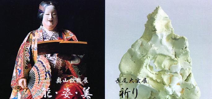 木彫家と彫刻家二人展    茂野陶芸展_e0109554_16383118.jpg