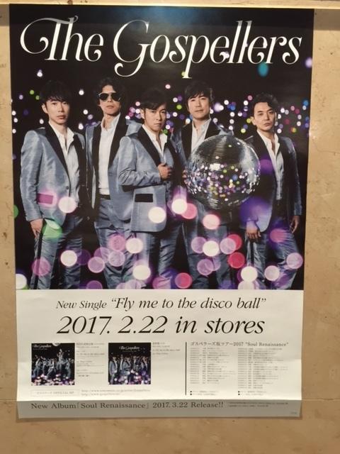 ゴスペラーズコンサート 2017 in NAEBA _c0189469_23372387.jpg