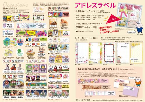 カタログ発行!_d0225198_17155405.jpg