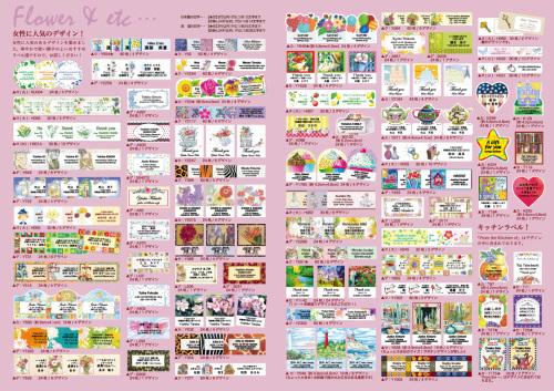 カタログ発行!_d0225198_17161077.jpg