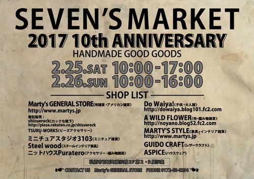 ◆ SEVEN\'S MARKET 2017 出品商品 ◆_c0078202_1865611.jpg